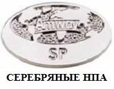 СеребрянныеНПА